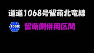 道道1068号留萌北竜線 留萌側区間走行動画