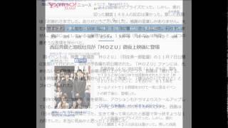 西島秀俊と池松壮亮が「MOZU」徹夜上映後に登場 日刊スポーツ 9月6...