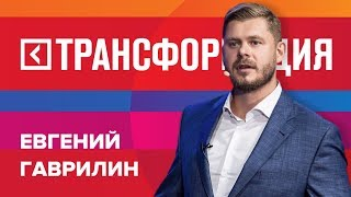 Евгений Гаврилин   Выступление на форуме «Трансформация» 2017   Университет СИНЕРГИЯ