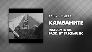 ATILA x IMERA - Камбаните (Instrumental) prod. by TR1CKMUSIC