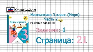 Страница 21 Задание 1 – Математика 3 класс (Моро) Часть 2