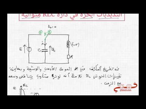 درس RLC جزء 1 ( الشرح الأكثر تفصيلا في يوتوب )