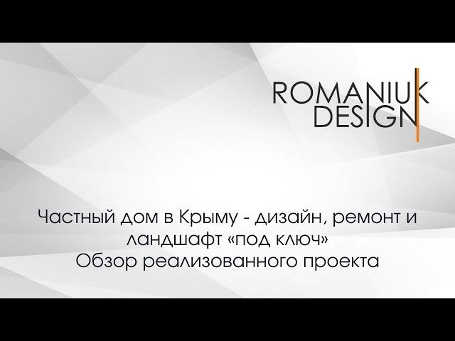 Частный дом в Крыму - дизайн, ремонт и ландшафт «под ключ». Обзор реализованного проекта