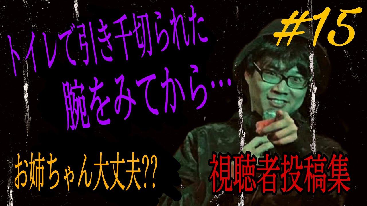 【怪談】皆様よりいだたいた怪談をご紹介!!#15