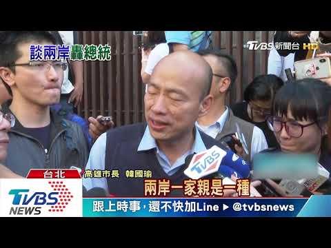 「忍了三年」 韓國瑜怒罵總統「只要權力」
