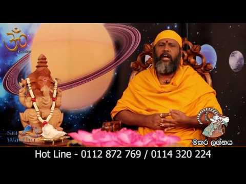 Guru Maruwa 2016 Makara Lagnaya