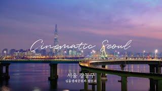 [Cinematic Seoul] 강동구 길동생태공원과 광진교