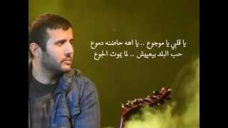 Hamza Namira Tazkerty Lyrics video
