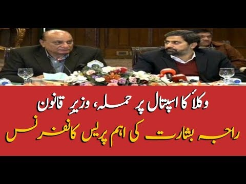 Punjab's Law Minister, Raja Basharat addresses media