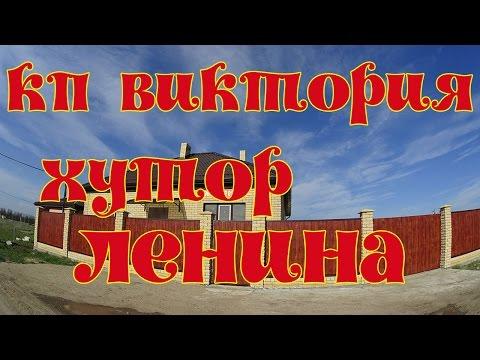 Коттеджный поселок Виктория, хутор Ленина, Краснодар