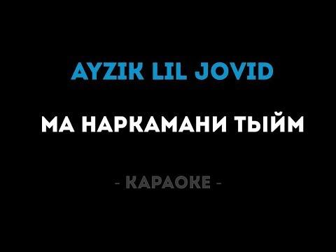 Ayzik [lil Jovid] - Ма наркамани тыйм (КАРАОКЕ, МИНУС)(RAP.TJ, RAP PLAY)