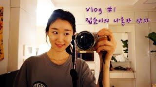 [Vlog #1] 집순이의 나혼자 산다 / 캐주얼 출근…