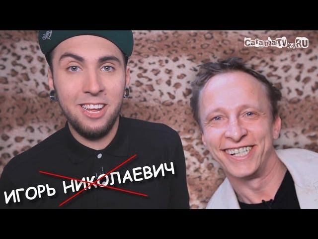 +100500 — Игорь Николаевич