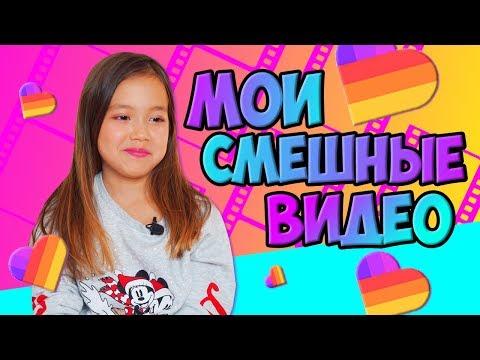 РЕАКЦИЯ на Мои видео в Like!