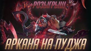 DOTA 2 АРКАНА НА ПУДЖА - ОБЗОР + РОЗЫГРЫШ