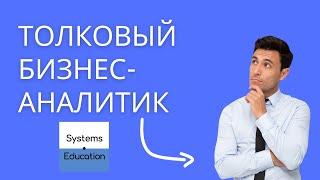 видео Работа аналитиком бизнес процессов в Москве