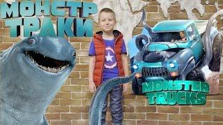 Фильм МОНСТР-ТРАКИ 2017! Смотреть ОБЗОР МАКСИМУЛЬТЫ! Монстр в машине! Кино Monster Trucks Movie