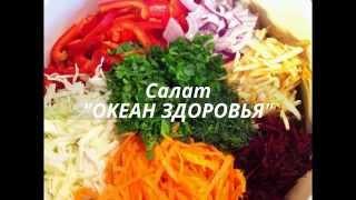 """Овощной салат """"Океан Здоровья"""". Мамулины рецепты."""