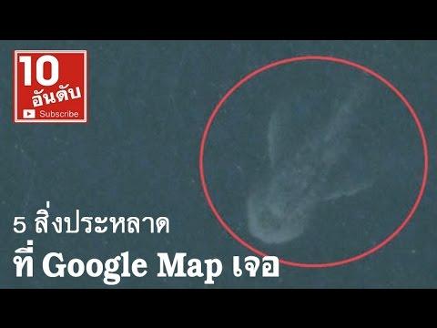 5 สิ่งปลูกสร้างและวัตถุลึกลับที่ถูกค้นพบโดย Google Map | 10 อันดับ