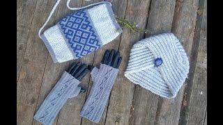 Вязаный комплект из муфточки, митенок и шапки-чалмы