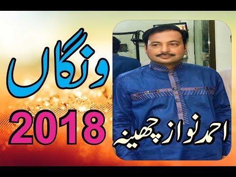Wangan New Saraiki And Punjabi Song  Singer Ahmad Nawaz Cheena 2018