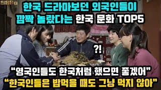 외국인들이 보면 99% 놀란다는 한국 문화 TOP5