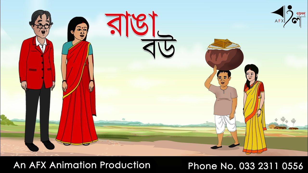 Ranga bou  |  বাংলা কার্টুন | Thakurmar Jhuli jemon | AFX Animation