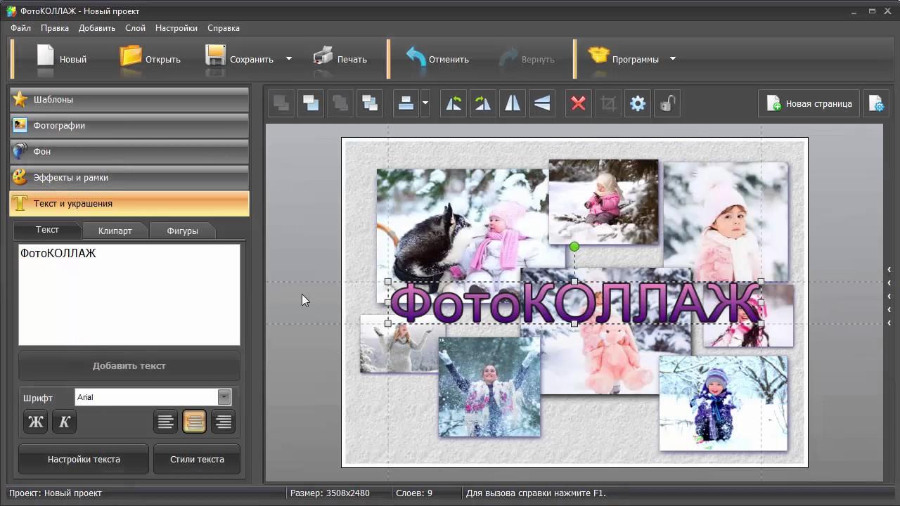 Как сделать коллаж из 10 фото на компьютере