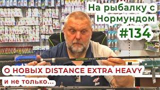 О новых Distance EXTRA HEAVY и не только На рыбалку с Нормундом 134