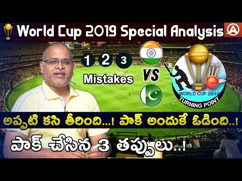 3 Mistakes Done By Pakistan Team l ICC World Cup Special Analysis by Paritala Murthy l Namaste Telug