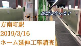 【綺麗になった?】方南町駅 ホーム延伸工事調査 2019/3/16【東京メトロ丸ノ内線】