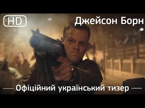 Джейсон Борн (2016) смотреть онлайн в HD 1080