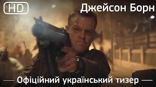 Джейсон Борн (Jason Bourne) 2016. Офіційний український тизер [1080p]