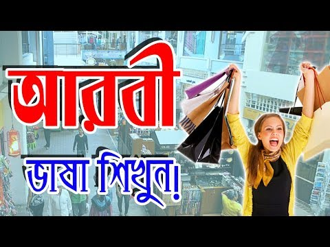 The Shopping Arabic to Bangla by Sayed Nuruzzaman.