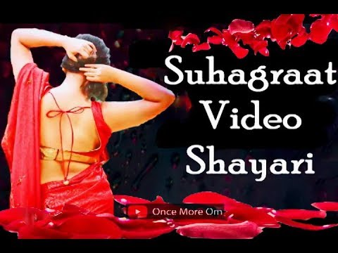 Suhagraat Romantic Hindi Poetry | Suhagrat Shayari Video | First Night Love | पति पत्नी लव शायरी