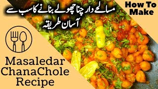 Food Fusion Recipes | Ramzan Recipe | Masaledar Chana Chole Recipe | Cooking Recipes In Urdu