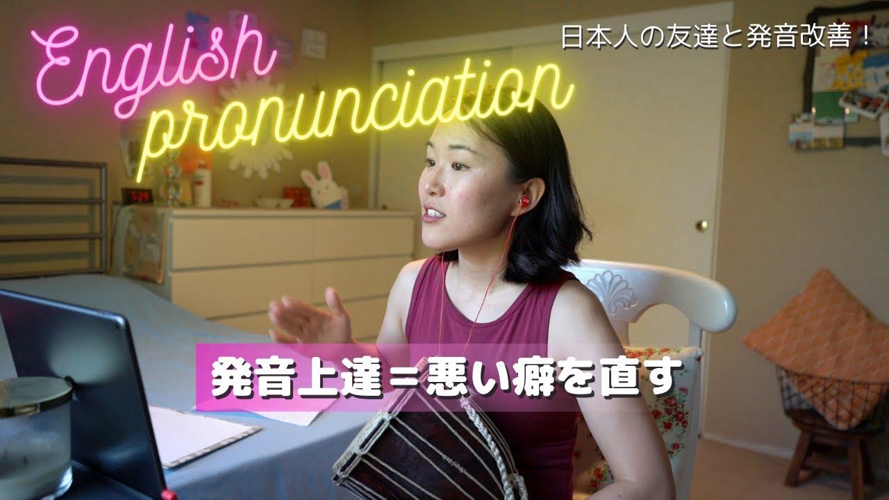 英語の発音が良くなる方法=日本人の悪いクセを直す! [#300]