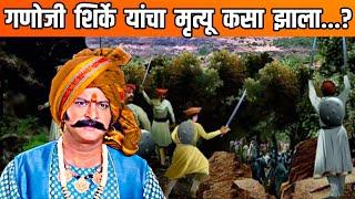 गणोजी शिर्के यांचा मृत्यू कसा झाला...?   sambhaji Maharaj