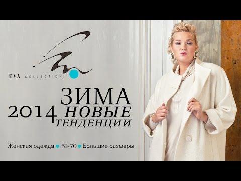 Магазин пальто фабрики Вымпел Блог Женское пальто
