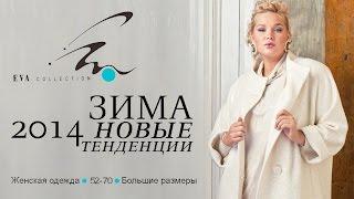 EVAcollection.Женская одежда большие размеры. Модная коллекция ЗИМА 2014.Мода для полных.(, 2014-10-31T13:56:09.000Z)