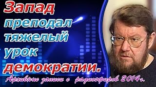 Евгений Сатановский: Запад преподал тяжелый урок демократии. (archive)