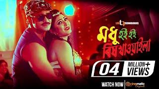 'মধু হই হই' গানকে চলচ্চিত্রে ঢুকিয়ে 'বিকৃত' Modhu Hoi Hoi Bish Khawaila (Item Song) | Jef & Tithi | Jui | Bengali Movie 2017