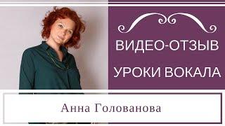 Уроки вокала с Ольгой Кулагиной. Отзыв Анны Головановой.