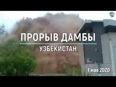 Прорыв дамбы в Узбекистане 1 мая 2020 г.