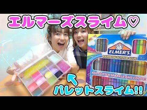 【SLIME】50色のエルマーズグルーを使ってスライム作ってみた!How To Make ELMER'S RAINBOW GLITTER GLUE SLIME