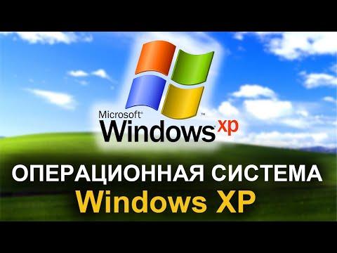 Операционная система Windows XP. Как менялась история легендарной ОС?