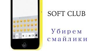 новичкам Как убрать смайлики в iOS 8 на iPhone и iPad от Soft Club