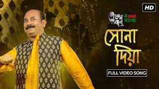 Shona Diya (সোনা দিয়া) | Eken Babu o Dhaka Rahashya | The Milliputs | Anirban | hoichoi | SVF Music