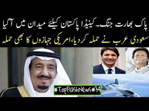 Top Flash News #34 : America Saudia Arabia Big Announcement, Canada Pakistan