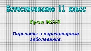 Естествознание 11 класс (Урок№39 - Паразиты и паразитарные заболевания.)